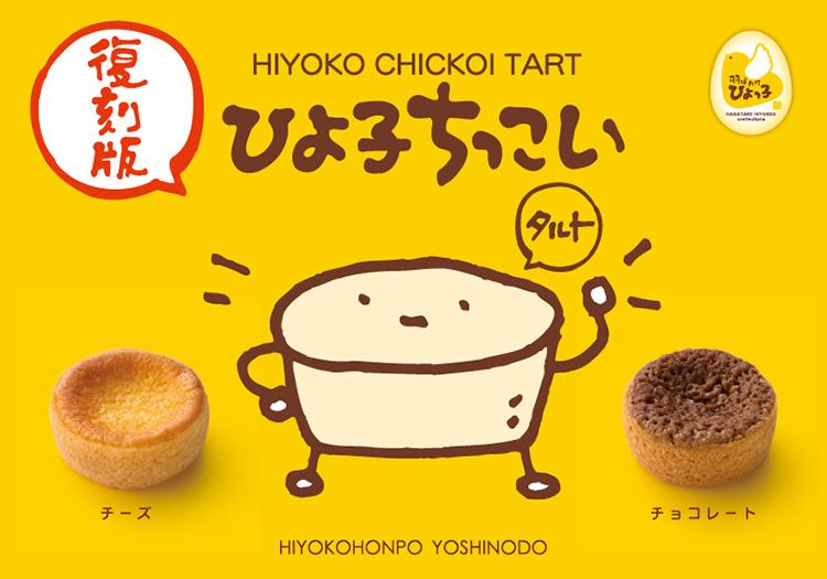 創業120年記念商品「ひよ子ちっこいタルト【復刻版】」販売開始