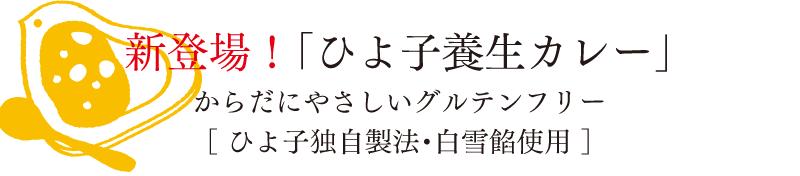 新登場!「ひよ子養生カレー」