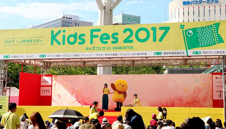 ひよ子×JR博多シティ Kids Fes 2017 in HAKATA