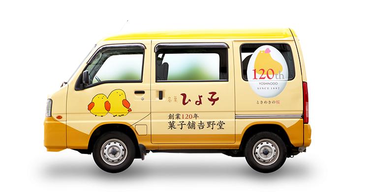 ひよ子のお菓子と幸せを運ぶ「ときめきの桜号」