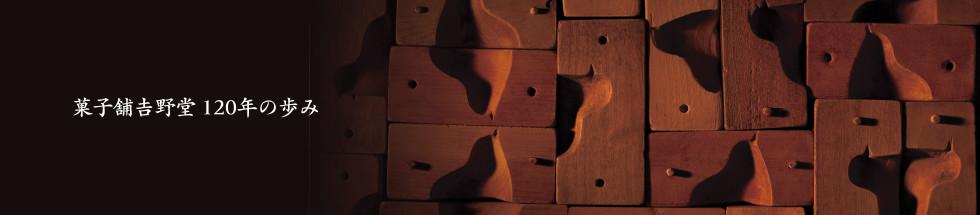 菓子舗𠮷野堂 120年の歩み