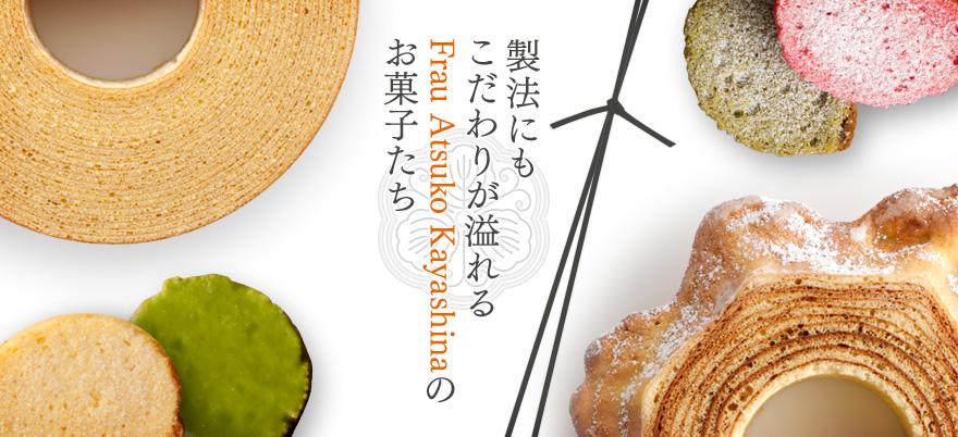 製法にもこだわりが溢れるFrau Atsuko Kayashinaのお菓子たち