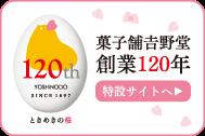 菓子舗吉野堂創業120年