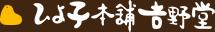 ひよ子本舗吉野堂
