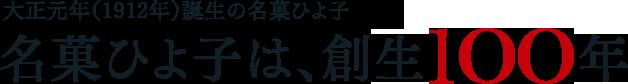 大正元年(1912年)誕生の名菓ひよ子は、創生100年