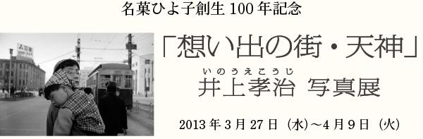 名菓ひよ子創生100年記念  「想い出の街・天神」井上孝治写真展