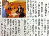 西日本新聞広告賞表彰式グランプリ受賞
