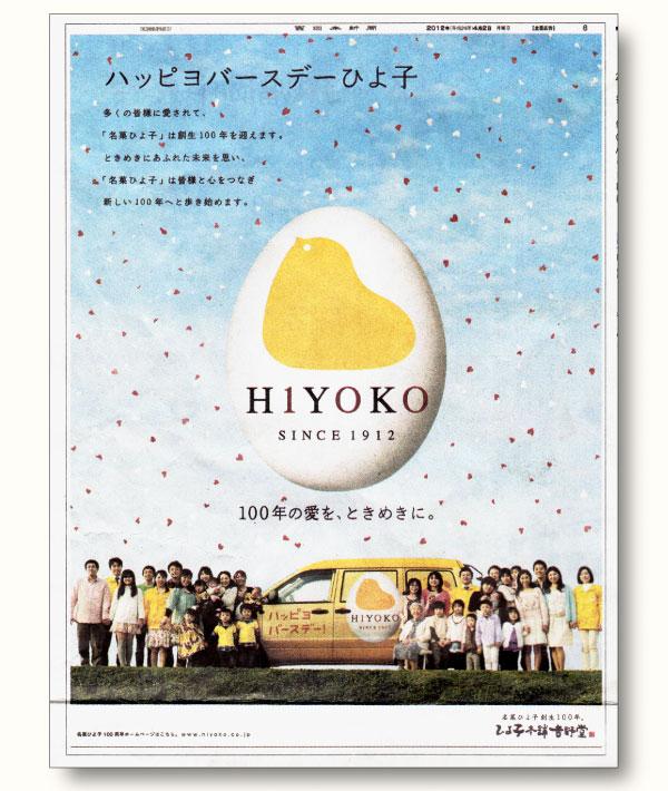西日本新聞広告賞2012グランプリ受賞誌面