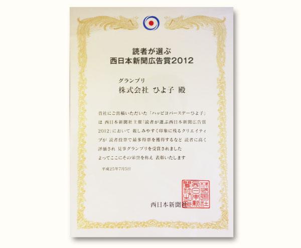 読者が選ぶ西日本新聞広告賞2012グランプリ賞状