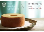 kayashina_mitsukoshi_eye