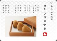 ming_hinanoyaki_eye
