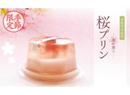 桜プリン_top_eye