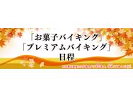 2016_shukakusai_eye3
