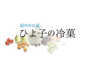 2016_冷菓_ボタン9