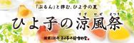2017_涼風祭看板長尺ヨコ