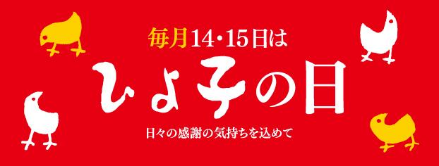 ひよ子の日タイトル