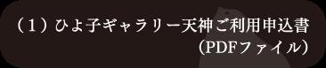 (1)ひよ子ギャラリー天神ご利用申込書