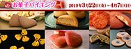 2019_お菓子バイキング
