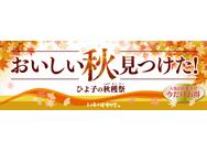 2016_shukakusai_eye2