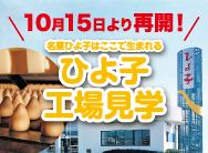 200925_工場見学eye