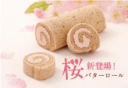 sakura-butter_eye
